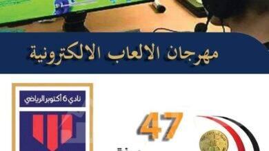 صورة احتفالا بذكرى النصر.. مهرجان ألعاب إلكترونية ومسابقات حمام زاجل بنادي 6 أكتوبر