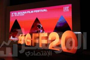 «O West» تقوم برعاية مهرجان الجونة السينمائي في دورته الرابعة 2020