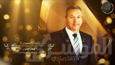 """صورة محمد الاتربي """"فخر العرب 2020"""""""