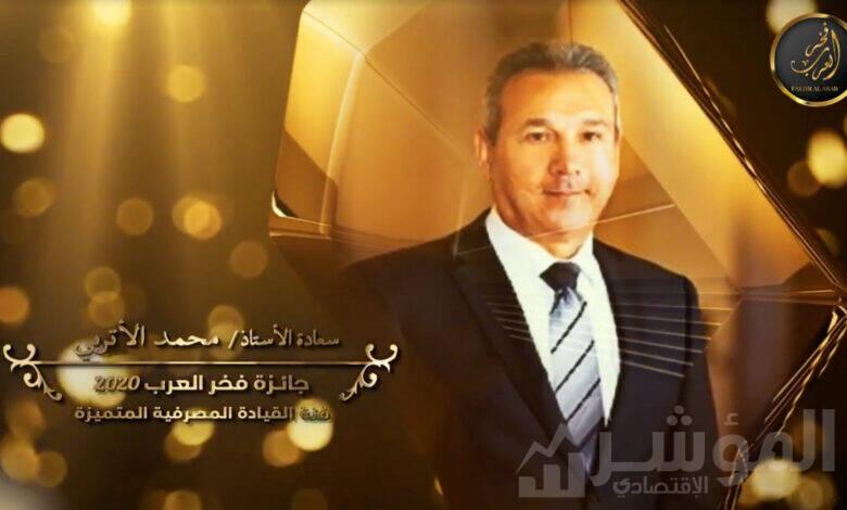 رئيس مجلس إدارة بنك مصر يحصل على جائزة فخر العرب 2020