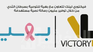 """صورة """"فيكتوري لينك"""" تتعاون من جديد مع مؤسسة بهية للتوعية بالكشف المبكر لسرطان الثدي"""