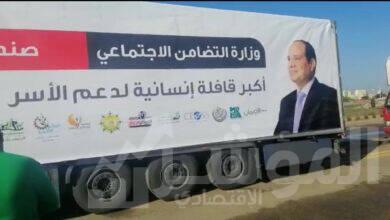 صورة بنك الطعام المصري يشارك في أكبر قافلة إنسانية لدعم الأسر الأولى بالرعاية