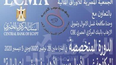 صورة ECMA بالتعاون مع MLCU تطلق الدورة المتخصصة لمكافحة غسل الأموال وتمويل الإرهاب في المؤسسات المالية
