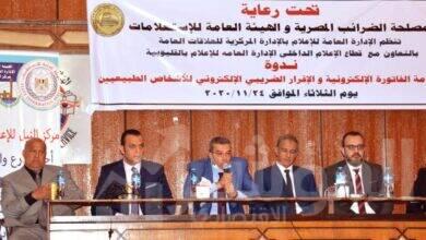 صورة تعاون مشترك ودائم بين مصلحة الضرائب المصرية والهيئة العامة للإستعلامات لنشر الوعى الضريبى.