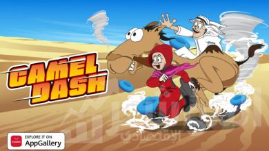 صورة هواوي تواصل تعاونها المكثف مع مطوري الألعاب وتطلق لعبة Camel Dash على منصة HUAWEI AppGallery