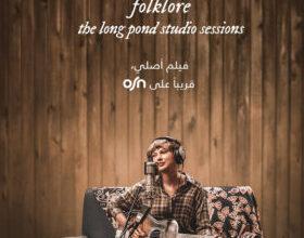 "صورة شبكةOSNتبث حصرياً حفل""folklore: the long pond studio sessions""السينمائي للنجمة الأمريكية تايلور سويفت"