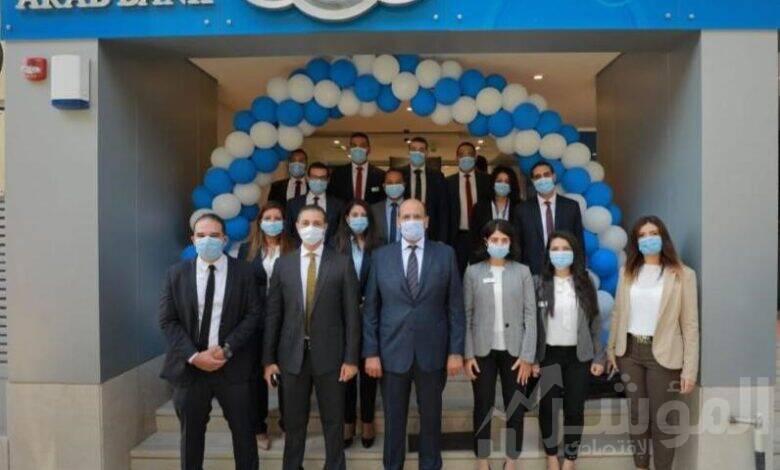 البنك العربي يفتتح فرع شبرا في موقعه الجديد