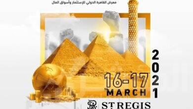 صورة 16مارس إنطلاق فعاليات معرض ومؤتمر القاهرة الدولي للاستثمار وأسواق المال
