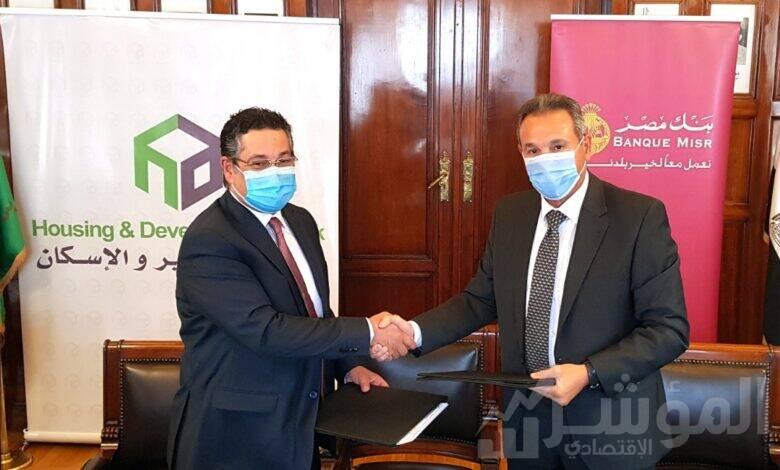 بنك مصر و بنك التعمير والاسكان يوقعان بروتوكول تعاون