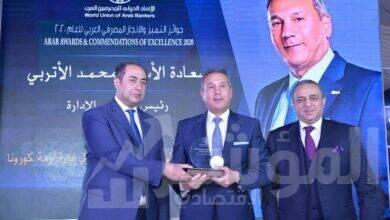 صورة الاتحاد الدولي للمصرفيين العرب يمنح اتحاد بنوك مصر جائزة الأداء المتميز في مواجهة أزمة كورونا لعام 2020