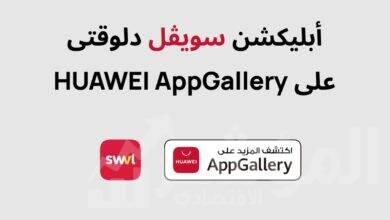 صورة هواوي تتيح تطبيق سويڤل – Swvl بخدماتها Huawei Mobile Service وتطلقه على متجرها