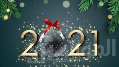 """صورة """" المؤشر الاقتصادي """" يتقدم بالتهنئة الى الشعب المصري والامة العربية بمناسبة العام الميلادي الجديد 2021"""