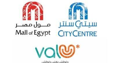 """صورة شركة """"ماجد الفطيم"""" مصر تتعاون مع """"ڤاليو"""" لتقدم خدمات تقسيط حصرية لتجربة تسوّق أكثر راحة"""