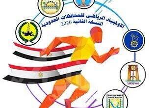 صورة مرسى مطروح تفوز ببطولة الالعاب الإلكترونية واسوان والوادى فى المركز الثاني والثالث
