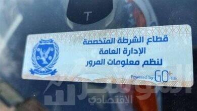 صورة وزارة الداخلية تعلن عن مد فترة تركيب الملصق الإلكترونى حتى 30مارس 2021