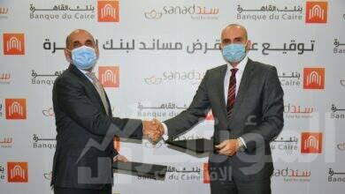 """صورة """"بنك القاهرة"""" يحصل على أول قرض مساند من """"صندوق سند"""" بالسوق المصرفى المصرى"""