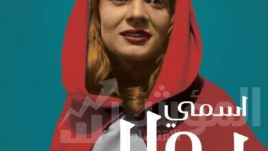 """صورة اسمي بولا …نادية لطفى تحكى""""   لنهضة مصر"""