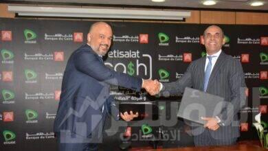 """صورة """"اتصالات مصر"""" تتعاون مع بنك القاهرة لتقديم أفضل الخدمات والمنتجات البنكية الجديدة لعملاء """"اتصالات كاش"""""""