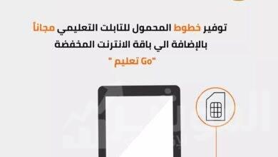 """صورة اورنچ مصر تعلن عن توفير خطوط المحمول للتابلت التعليمي مجانا بالإضافة اليباقة انترنت مخفضة مع باقة """"GO تعليم"""""""