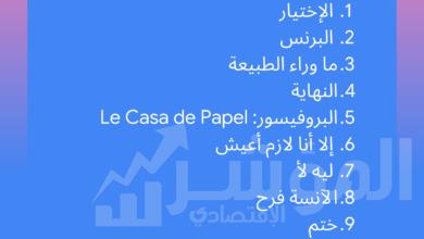 """صورة كورونا والدوري المصري و""""الإختيار"""":  Googleتصدر المواضيع الأكثر رواجاً في مصر لعام 2020"""