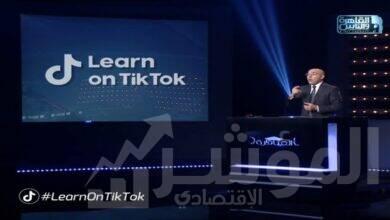 """صورة """"تيك توك"""" تدعم جهود التعليم عن بُعد بفيديوهات قصيرة في جميع المجالات"""