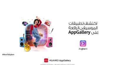 صورة هواوي تقدم تجارب مستخدم جديدة ومبتكرة عبر تطبيقات وألعاب متجر تطبيقات هواويAppGallery