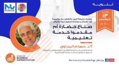 صورة النيل الأهلية تستضيف حسام بدراوي للحديث عن دور الجامعات في تقديم الخدمات التعليمية