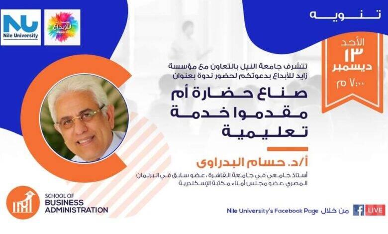 النيل الأهلية تستضيف حسام بدراوي للحديث عن دور الجامعات في تقديم الخدمات التعليمية