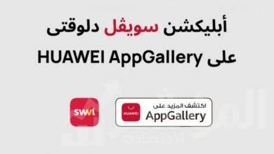 صورة هواوي تتيح تطبيق سويڤل – Swvl بخدماتها وتطلقه على متجرها Huawei AppGallery