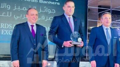 صورة أبوظبي التجاري – مصر يحصل على جائزة «أفضل علامة تجارية واعدة» من الاتحاد الدولي للمصرفيين العرب
