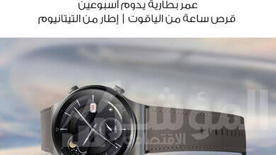 صورة هواوي تطلق ساعةHUAWEI WATCH GT 2 Pro