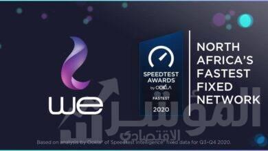 صورة المصرية للاتصالات تقتنص جائزة أسرع إنترنت أرضي في شمال أفريقيا من ®️Ookla العالمية