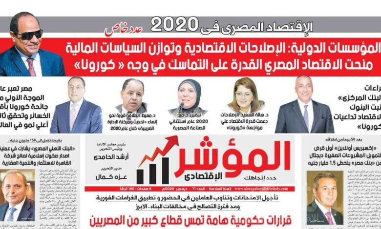 """الصفحة الاولى من النسخة الورقية لجريدة """" المؤشر الإقتصادي """" رقم 71 بتاريخ ديسمبر 2020"""