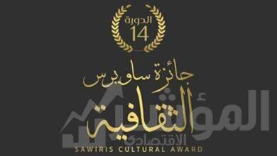صورة تأجيل حفل الإعلان عن الفائزين بجائزة ساويرس الثقافية 2020