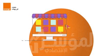 صورة اورنچ مصر تعلن تفاصيل ومزايا أول منصة تجارة إلكترونية متكاملةلعملاء الشركات والمشروعات المتوسطة والصغيرةOrange E-Mall