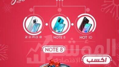 صورة «انفينكس» تُطلق مسابقة Infinix Global Jackpot فى مصر