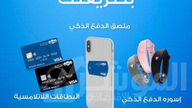 صورة البنك العربي يطلق إسورة وملصق الدفع الذكي لعملائه