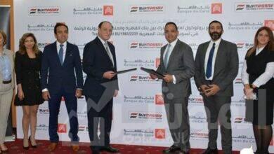 صورة بنك القاهرة يقدم فرص وحلول رقمية للمصدرين عبر شراكته الإستراتيجية مع Buymassry Trade Portal
