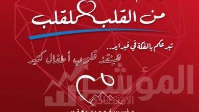 """صورة شراكة بين """"مؤسسة مجدي يعقوب لأمراض وأبحاث القلب"""" و كارفور مصر لصالح بناء المركز العالمي الجديد بالقاهرة"""
