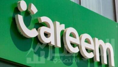 """صورة كريم مصر تعلن عن تخفيض أسعار خدمات """"جو"""" بنسبة تصل إلى 10%"""