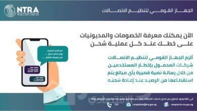 صورة الجهاز القومي لتنظيم الاتصالات يلزم شركات المحمول بإخطار المستخدمين بأيةخصومات تتم من رصيدهم المشحون