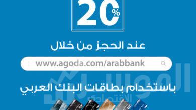 صورة البنك العربي يطلق عرضاً خاصاً بالتعاون معAgoda.com