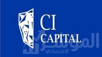 صورة سي آي كابيتال القابضة للاستثمارات المالية تعلن نتائجها المالية المجمعة للعام المالي 2020