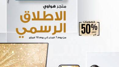 صورة متجر هواوي الإلكتروني HUAWEI Online Store يحقق نجاحاً غير مسبوق بعد أسبوع من إطلاقه