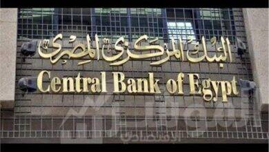 صورة البنك المركزي يثبت أسعار الفائدة