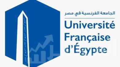 صورة انطلاقة جديدة للجامعة الفرنسية بمصر في إعادة تأسيسها