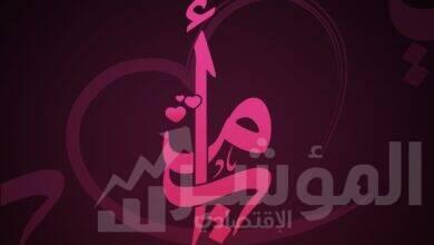 """صورة """"انفينكس"""" تطلق حملة هدايا بمناسبة عيد الأم المصرية"""