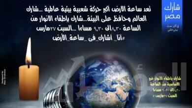 """صورة مصر تشارك العالم المبادرة العالمية """"ساعة الأرض"""""""
