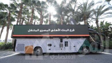 صورة البنك الأهلي المصري يطلق أول فرع متنقل في مصروالشرق الأوسط