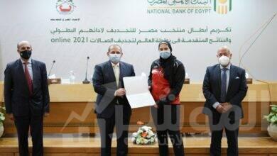 صورة تكريم خاص من البنك الاهلي المصري … لأبطال العالم لتجديف الصالات الافتراضية 2021